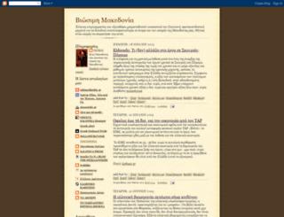 viosimimakedonia.blogspot.com screenshot