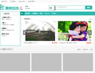 vip-bj.com screenshot