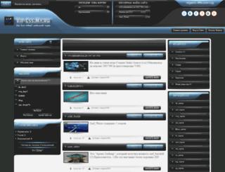 vip-css.my1.ru screenshot