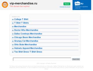vip-merchandise.ru screenshot