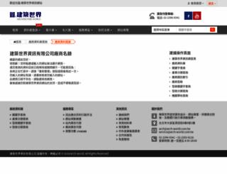 vip.arch-world.com.tw screenshot
