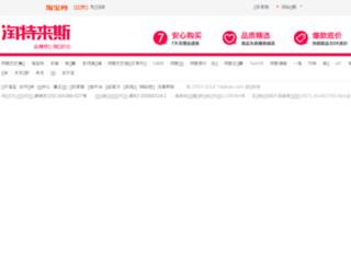 vip.etao.com screenshot