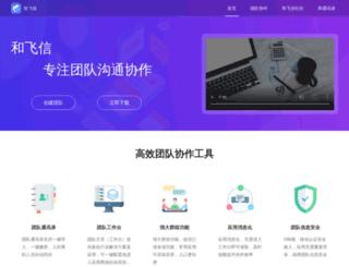 vip.fetion.com.cn screenshot