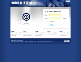 vip.langtaojin.com screenshot