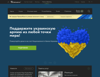 vip.privatbank.ua screenshot