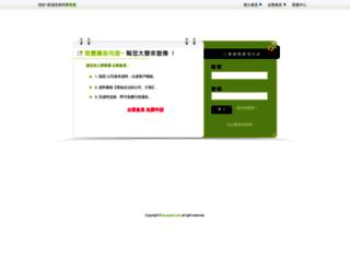 vip.sayato.com screenshot