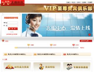 vip.wan5d.com screenshot