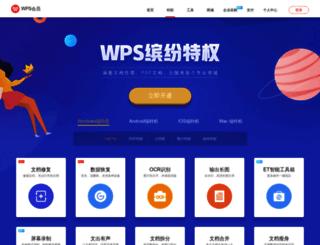vip.wps.cn screenshot