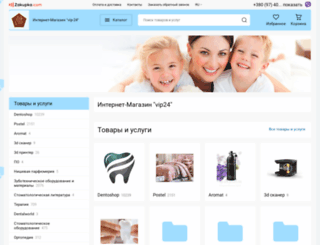 vip24.zakupka.com screenshot