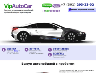 vipautocar.ru screenshot