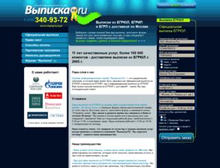 vipiska.ru screenshot
