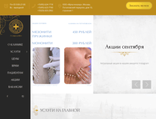 vipklinika24.ru screenshot