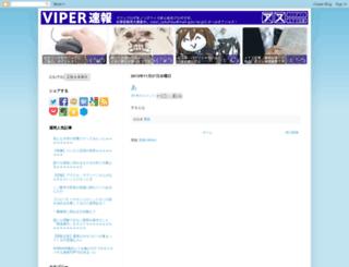vippersnews.blogspot.jp screenshot