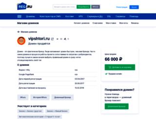 vipshtori.ru screenshot