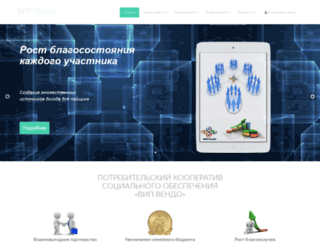 vipvendo.net screenshot