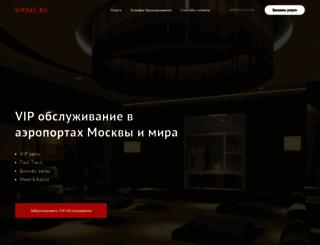 vipzal.ru screenshot
