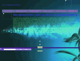 virgonat.narod.ru screenshot