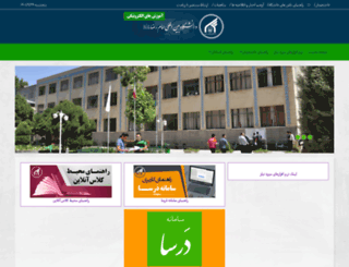 virtual.imamreza.ac.ir screenshot