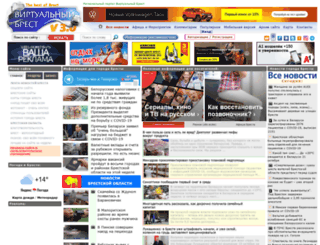 virtualbrest.com screenshot