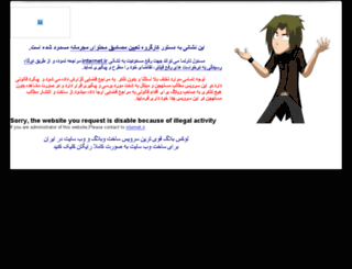 virus32.lxb.ir screenshot