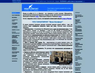 visa-comfort.ru screenshot