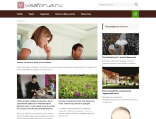 visaforus.ru screenshot