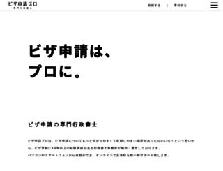 visapro.jp screenshot