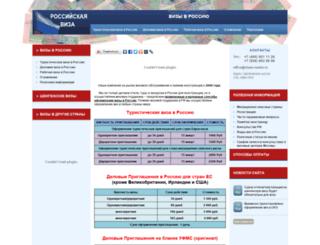 visas-russia.ru screenshot