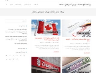 visayar.org screenshot