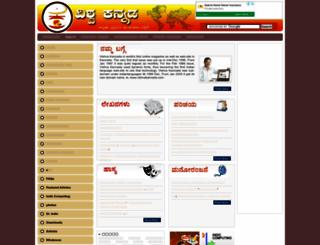 vishvakannada.com screenshot