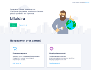visit.billaid.ru screenshot