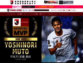 vissel-kobe.co.jp screenshot