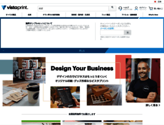 vistaprint.jp screenshot