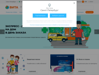 vita-samara.ru screenshot