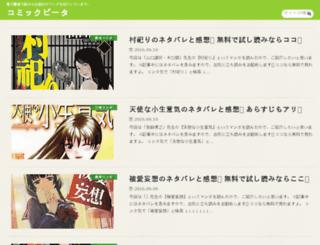 vita.fmtrend.com screenshot