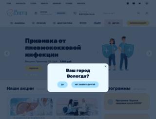 vitaclinica.ru screenshot
