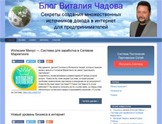 vitaliychadov.ru screenshot