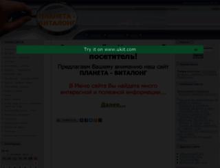 vitalong.ucoz.ru screenshot