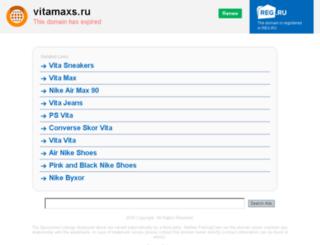 vitamaxs.ru screenshot