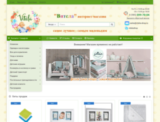 vitela-shop.ru screenshot