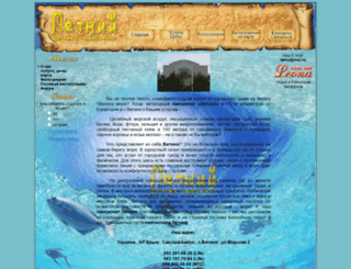 vitino.leona.com.ua screenshot
