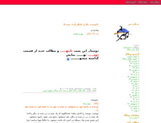 vivalife.sepehrblog.ir screenshot
