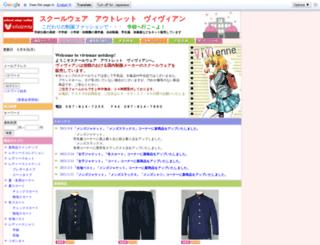 vivienne.jp screenshot