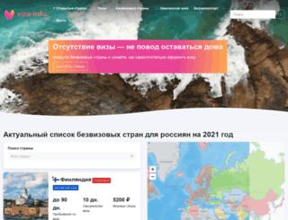 viza-info.ru screenshot
