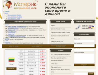 viza-materik.com.ua screenshot