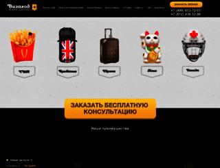vizahod.ru screenshot
