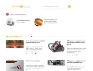 vizitka2.ru screenshot