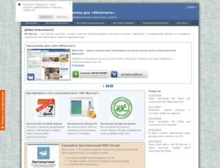 vk-master.com screenshot