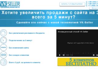vk-seller.com screenshot