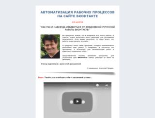 vk.bizproekt.com screenshot
